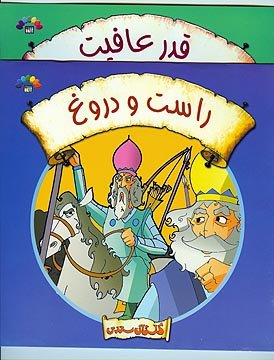 Saadi Collected Stories from the Golestan for Children