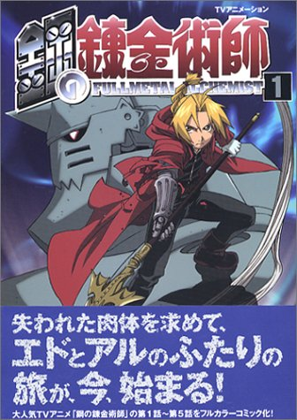 TVアニメーション 鋼の錬金術師 (1) [Fullmetal Alchemist TV Anime Vol. 1 (Hagane no Renkinjyutsushi)] (TV Anime Fullmetal Alchemist Official Fanbooks #1)