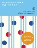 Petite Pattern Book - Dots & Stripes (Petit Pattern Book)