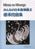 Minna No Nihongo: Book 2: Workbook