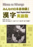 Minna No Nihongo Kanji 1 (English Edition)