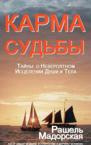 Karma of Your Destiny (in Russian Language: Karma of Destiny): Secrets of Healing the Soul and Body
