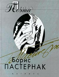 Борис Пастернак. Проза Поэта by Boris Pasternak