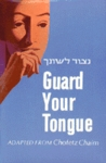 Guard Your Tongue by Zelig Pliskin