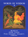 Words Of Wisdom: Russian Folk Tales From Alexander Afanasiev's Collection