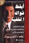 أيقظ قواك الخفية by Anthony Robbins