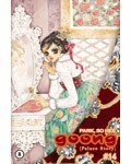 Goong, Palace Story, Volume 14 by So Hee Park