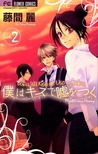 Boku wa Kiss de Uso o Tsuku (The Kiss I Lied About), Vol. 2