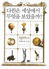 Mr Darwin's Incredible Shrinking World, Korean edition