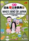 Who's Who of Japan