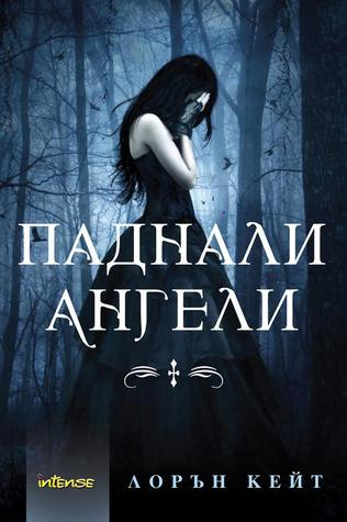 Паднали ангели by Lauren Kate