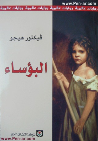 البؤساء - Les Miserables - abridged by Victor Hugo