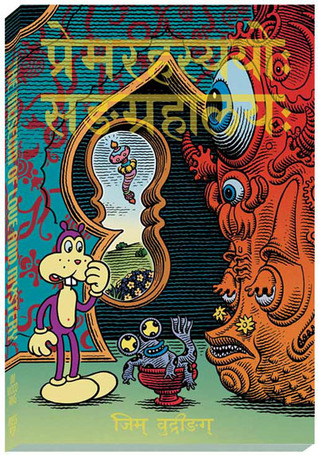 The Museum of Love and Mystery by Jim Woodring