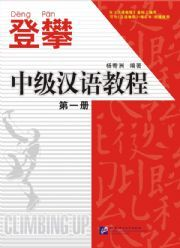 Climbing Up - An Intermediate Chinese Course