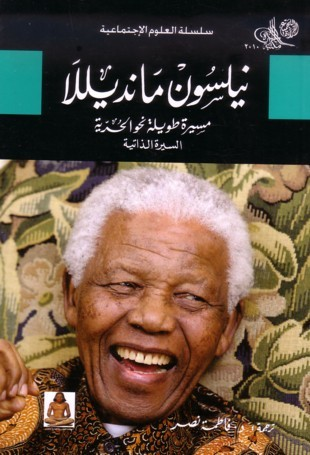 essay on nelson mandela as a leader Essay on exploring the life and achievements of nelson mandela nelson mandela nelson mandela was, without question, the most important leader in south african history, and he has acted as a.