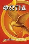 Φωτιά by Suzanne Collins