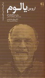 Irvin D. Yalom: On Psychotherapy and the Human Condition/اروین یالوم، رواندرمانگر قصه گو