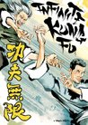Infinite Kung Fu: v. 1 (Top Ten Great Graphic Novels for Teens)