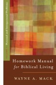 Homework Manual for Biblical Living Volume 1: Personal and Interpersonal Problems (Homework Manual for Biblical Living)