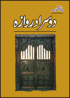 Doosra darwaza by bano qudsia reviews for Bano qudsia children