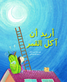 I Would Love to Eat the Moon أريد ان آكل القمر by Rania Zbib Daher رانيا زبيب...