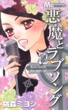 A Devil and Her Love Song, Vol. 12 (A Devil and Her Love Song, #12)