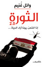 الثورة 2.0 by Wael Ghonim