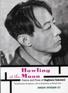Howling at the Moon: poems and prose of Hagiwara Sakutarō
