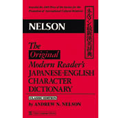 The Modern Reader's Japanese-English Character Dictionary