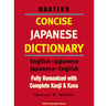 Martin's Concise Japanese Dictionary: English-Japanese Japanese-English: Fully Romanized with Complete Kanji & Kana