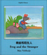 Frog and the Stranger (English-Chinese)