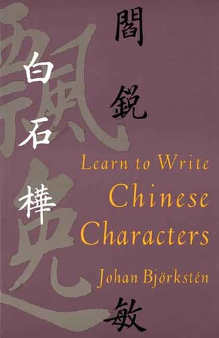 Learn to Write Chinese Characters by Johan Bjorksten