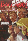 バッカーノ!1931 鈍行編  The Grand Punk Railroad (Baccano!, #2)