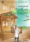 Dragon Delivery 2