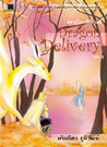 Dragon Delivery 4