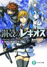 サイレント・トーク / Sairento Toku [Silent Talk] (Chrome Shelled Regios #2)