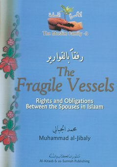 The Fragile Vessels by Muhammad Mustafa al-Jibaly