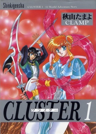 Cluster 1 (Cluster: A 12 World Adventure Story, #1)