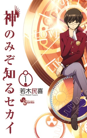 The World God Only Knows 1 by Tamiki Wakaki