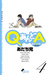 QあんどA 4 [Q and A 4]