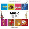 My First Bilingual Book–Music (English–Chinese)