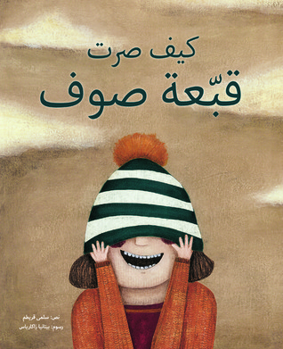 How I've become a Wool Hat كيف صرت قبعة صوف