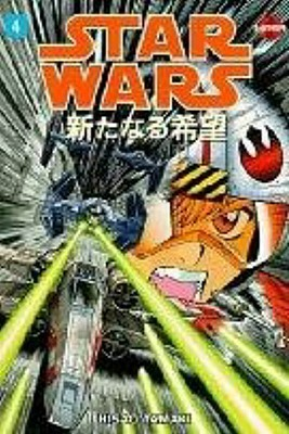 Star Wars by Hisao Tamaki