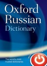 Oxford Russian Dictionary by Marcus Wheeler