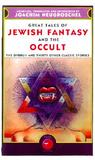 Great Tales of Jewish Fantasy and the Occult: The Dybbuk and Thirty Other Classic Stories
