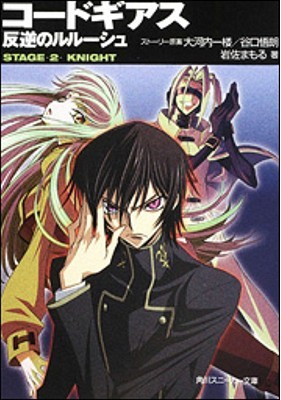 Code Geass: Lelouch of the Rebellion - Stage 2: Knight (Code Geass: Novels #3)