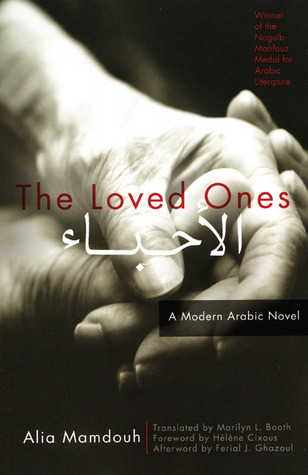 The Loved Ones by عالية ممدوح