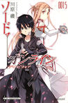 ソードアート・オンライン 1.6:ザ・デイ・ビフォア [Sōdo āto onrain 1.6: Za Dei Bifoa] (Sword Art Online Light Novel, #1.6: The Day Before)