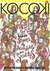 Kocok!: The Untold Stories of Arisan Ladies and Socialites