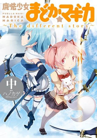 魔法少女まどか☆マギカ ~The different story~ 中 [Mahou Shoujo Madoka Magica: The Different Story 2] (Puella Magi Madoka Magica: The Different Story, #2)